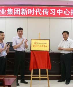 淮海实业集团新时代传习中心揭牌