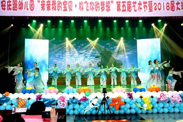 安幼幼教集团举行第五届艺术节暨2018届大班
