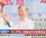 引江济淮工程建设劳动竞赛启动