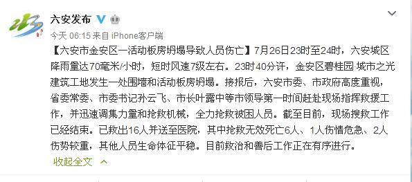 六安遭遇暴风雨袭击 碧桂园工地一板房坍塌致6死多伤