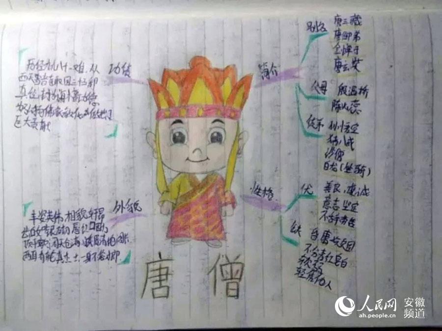 """阜阳初中生手绘名著读书笔记走红网络 被赞""""网红家庭作业"""""""