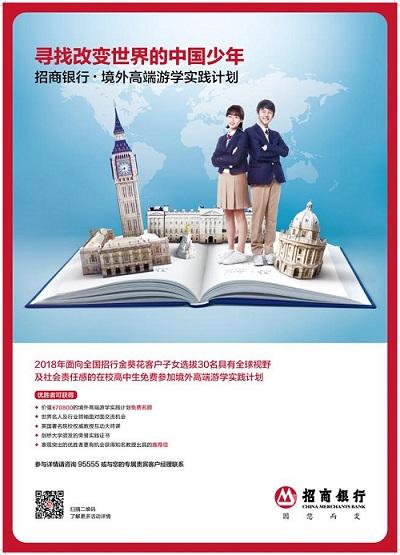 免费境外游学计划火热寻人招商银行邀您一起与世界名人面对面