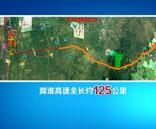 安徽高速公路建设实现新建扩建双提速