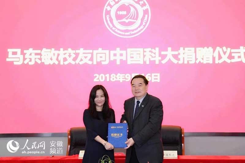 微少年班马东方敏校友向中国dafa888bet下载典赠1亿元(图)