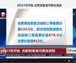 9月23号开始合肥到香港可乘坐高铁