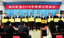 朔石矿业党委推进党组织标准化建设