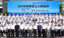 投资集团开展2018年新员工入职培训