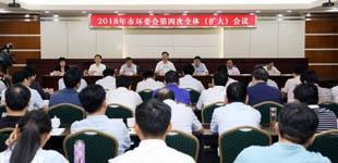 2018年淮北市环委会第四次全体(扩大)会议召开