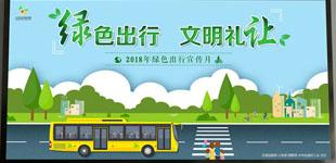 """合肥公交集团倡导""""绿色出行、从身边做起"""""""