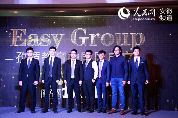 EasyGroup集团落户中国在皖设立首个教育培训机构