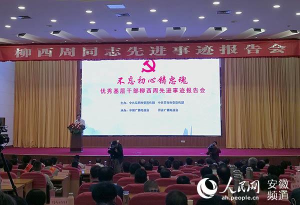 """扶贫头雁""""中国好人""""——全省重大典型柳西周同志先进事迹报告会在阜阳举行"""