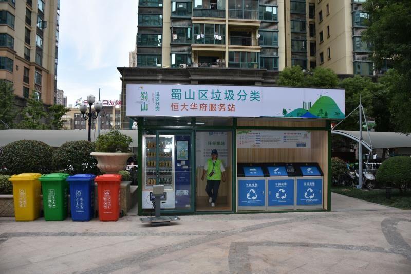 合肥首个垃圾分类回收服务站投入使用