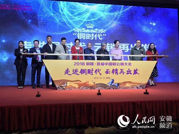 2018首届中国铜云销大会在铜陵举办