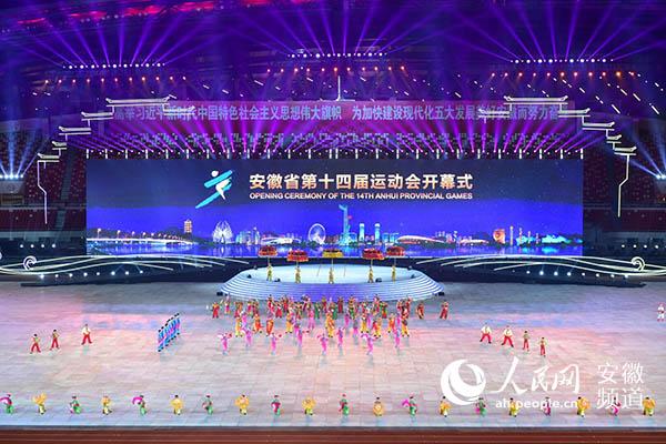 跃动珠城安徽省第十四届运动会在蚌埠开幕