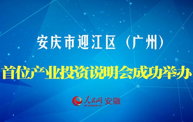 安庆迎江(广州)首位产业投资说明会