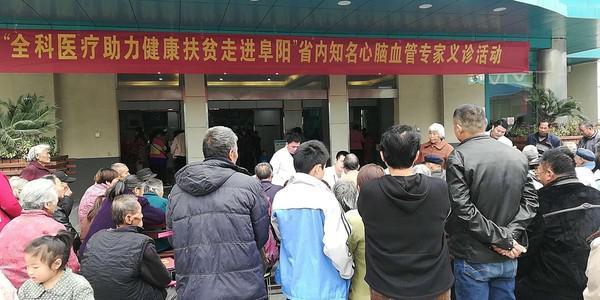"""""""全科医疗助力健康扶贫""""走进阜阳颍泉区"""