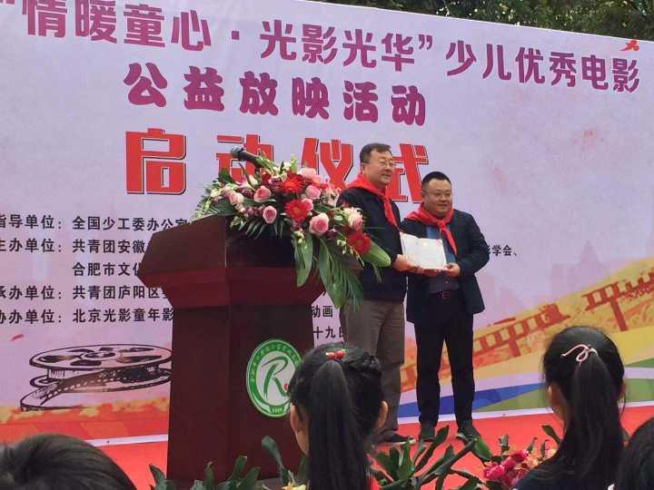 少儿优秀电影公益放映活动在六小荣城花园分校举行启动仪式