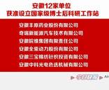 安徽12家单位获准设立国家级博士后科研工作站