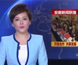 安徽省进口需求发布会暨合作交流恳谈会成果丰硕