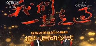 《我们一起走过 致敬改革开放40周年》        由中共中央宣传部、中央广播电视总台联合制作的十八集大型电视纪录片《我们一起走过 致敬改革开放40周年》播出启动仪式昨天在京举行。