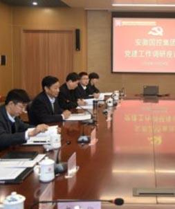 国控集团召开党建工作调研座谈会
