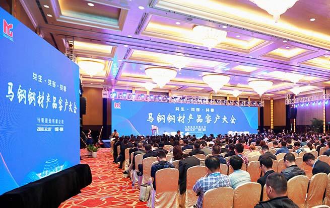 马钢召开2019年钢材产品客户大会