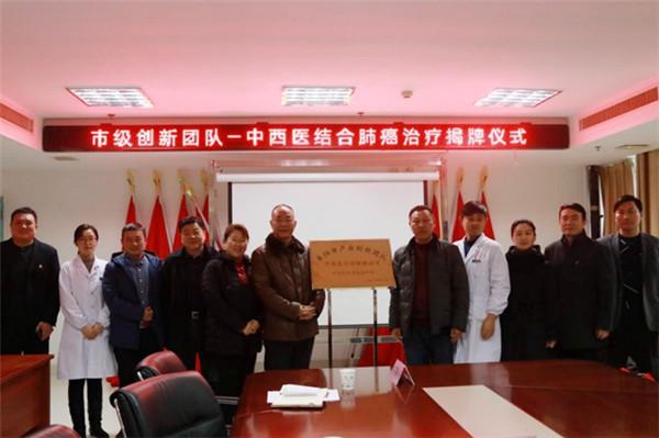"""阜阳市创新团队""""中西医结合非小细胞肺癌治疗""""项目举行揭牌仪式"""