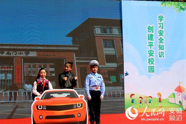 安徽启动第24个全国中小学安全教育日活动
