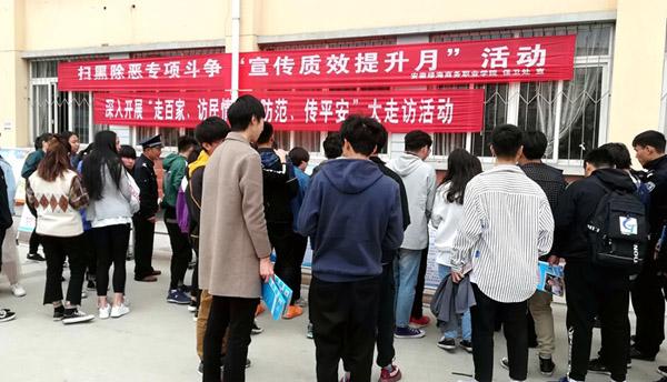 """安徽绿海商务职业学院开展""""扫黑除恶""""专项宣教活动"""
