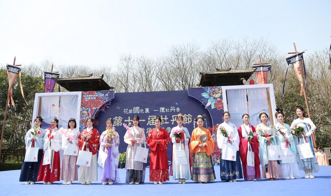 第十一届合肥牡丹节在合肥三国新城遗址公园启幕