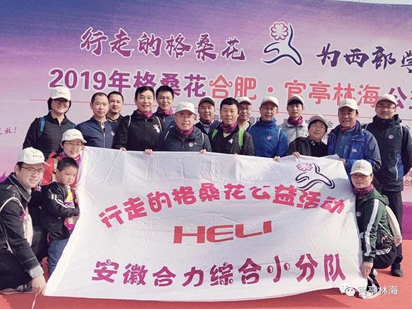 2019年第二届合肥官亭林海公益徒步活动举行