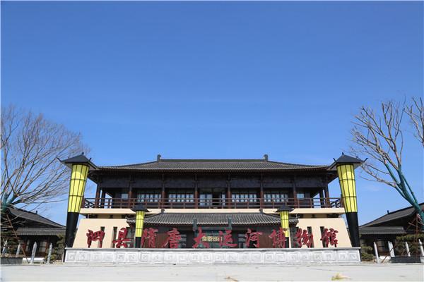 安徽泗县隋唐大运河博物馆落成对外开放