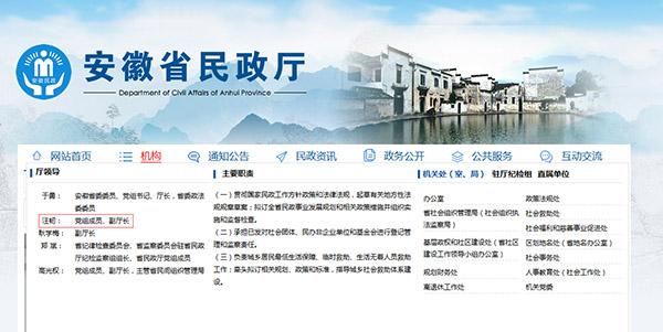 安徽省政府驻京办主任出任民政厅副厅长