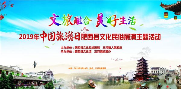 合肥市肥西县文化民俗展演即将启幕