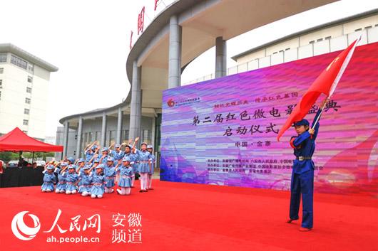 第二届红色微电影盛典在安徽金寨启动