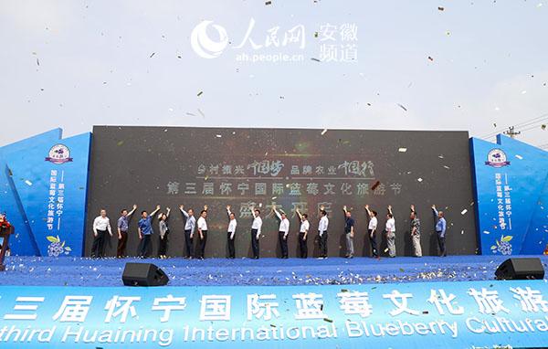 第三届怀宁国际蓝莓文化旅游节开幕(图)