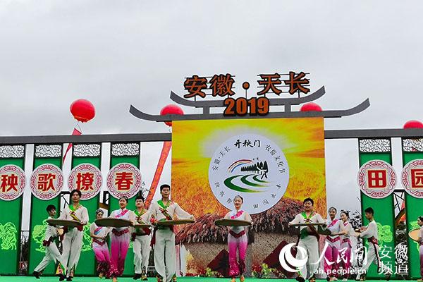 """传承文化 助力振兴 安徽天长举办""""开秧门""""农俗文化节"""