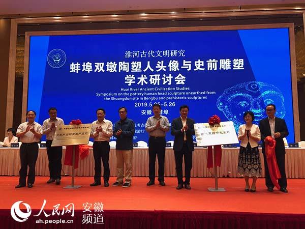 双墩陶塑人头像与史前雕塑学术研讨会在蚌埠召开