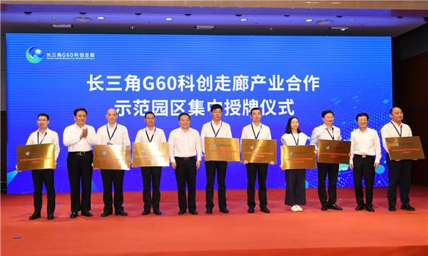 肥西经济开发区成功挂牌长三角G60科创走廊生物医药产业合作示范园区