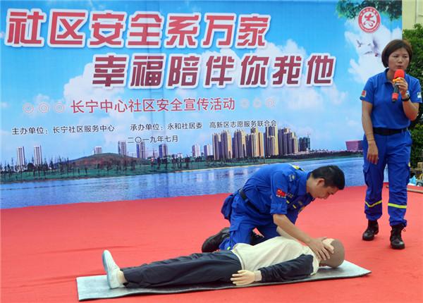 合肥高新区长宁社区服务中心开展