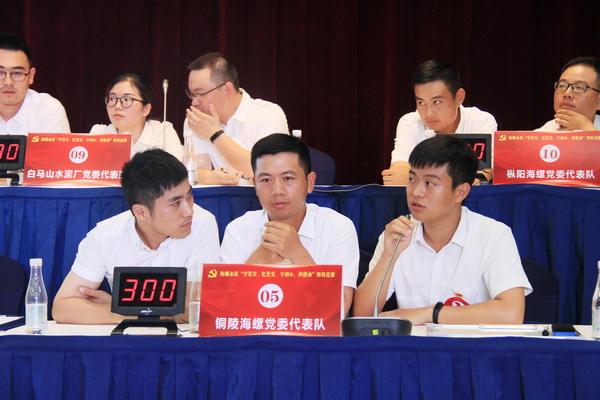 """海螺水泥党委开展""""不忘初心、牢记使命""""主题知识竞赛"""