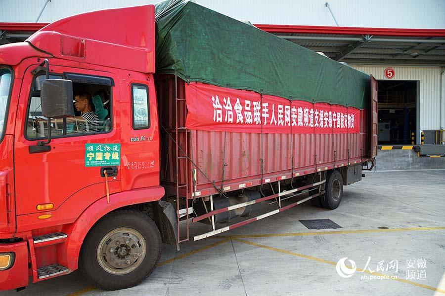 这是爱!1500箱食品正在奔赴灾区的路上