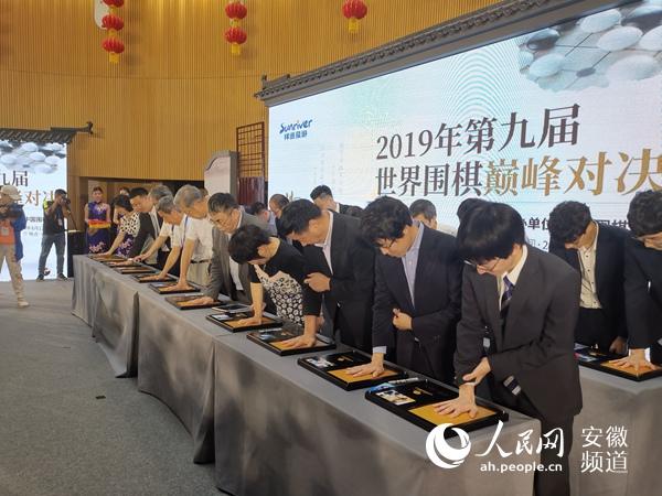 第九届世界围棋巅峰对决在阜阳拉开战幕