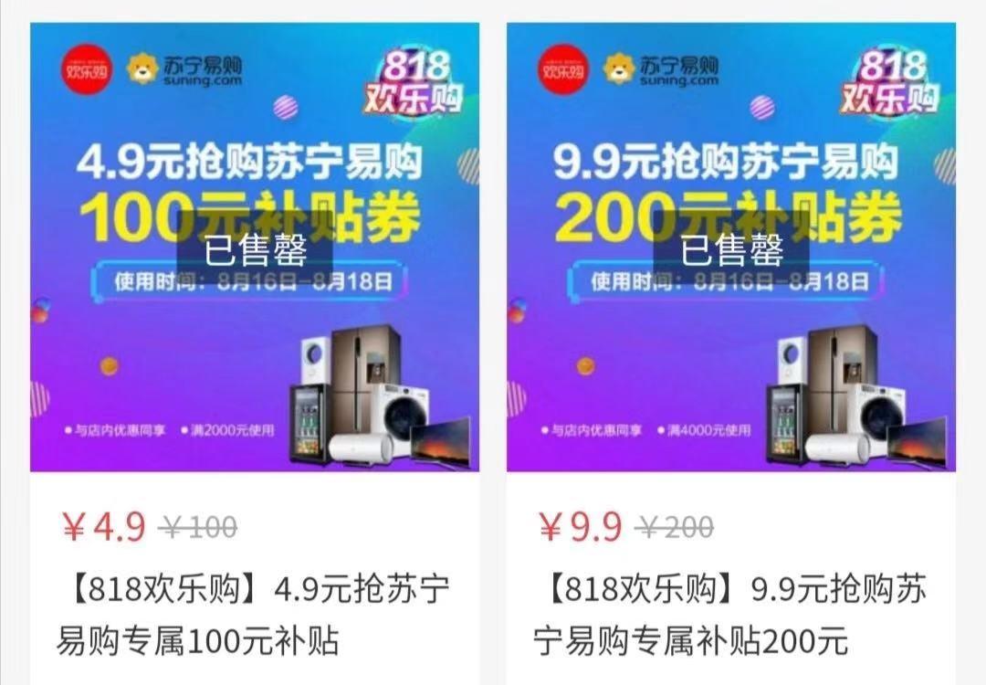 """庐阳欢乐购携手苏宁易购打造""""818发烧购物节"""""""