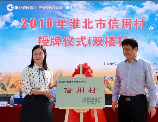 淮北农商银行优化农村信用环境助力乡村振兴