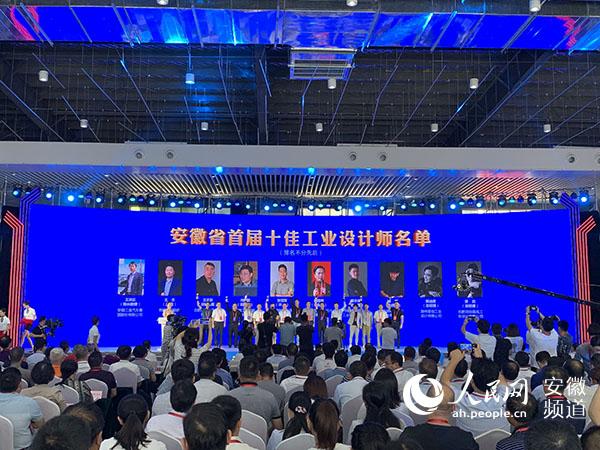 安徽工业设计周在蚌埠启动 逾700件力作齐亮相