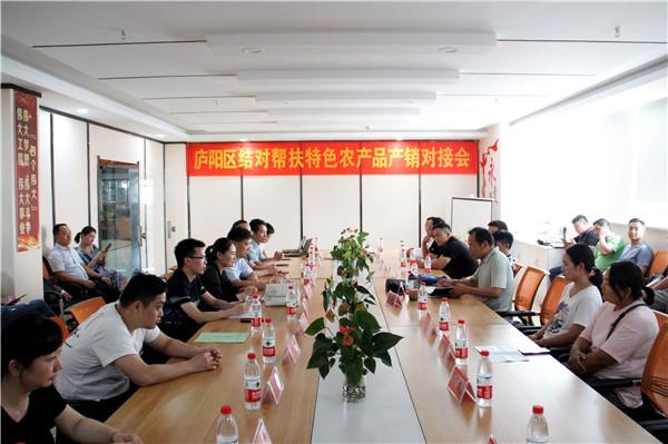 庐阳区与临泉县携手举办农特产品展销对接会