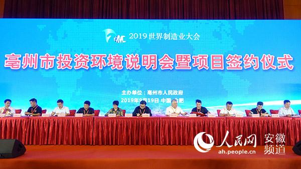 2019世界制造业大会亳州市投资环境说明会在合肥召开