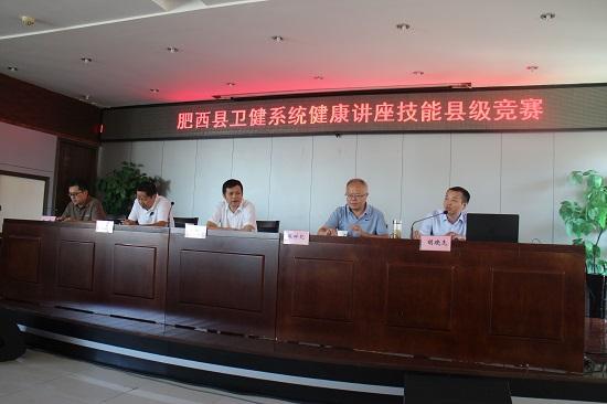 肥西县举办乡村健康知识讲座人才技能比赛