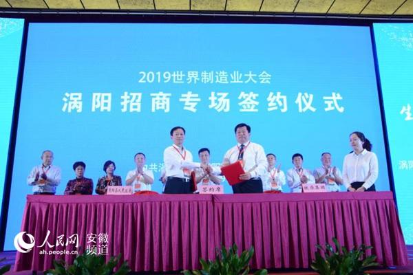 2019世界制造业大会涡阳招商专场在合肥举行